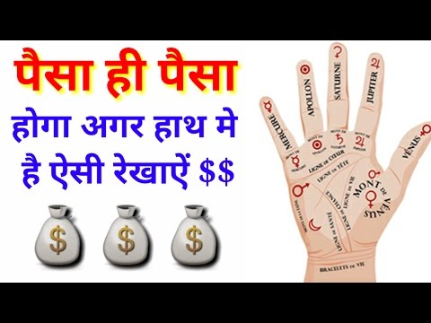 palmistry $$ पैसा ही पैसा होगा अगर है ऐसी रेखाऐ !! Hast Rekha !! Palm reading guide !! Hand reading