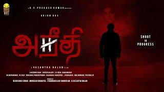 aneethi-official-title-teaser-vasantha-balan-arjun-das-dushara-g-v-prakash-urban-boyz-studios