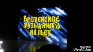 Бременские музыканты на льду - мой трейлер