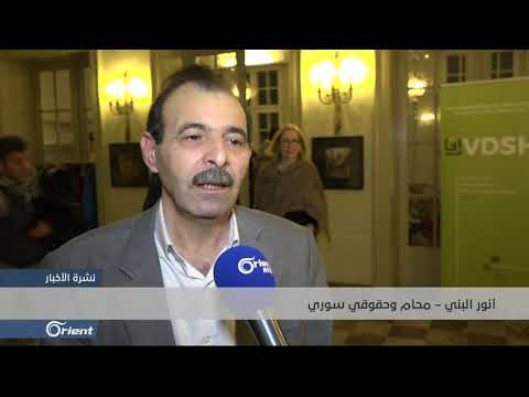 ندوة لمناقشة ملف المعتقلين بذكرى الثورة السورية في العاصمة الألمانية برلين  - 21:53-2019 / 3 / 18