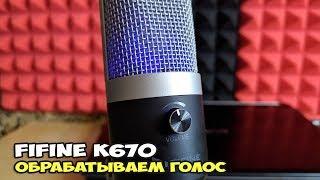 FiFine K670: пишем чистый голос и с обработкой