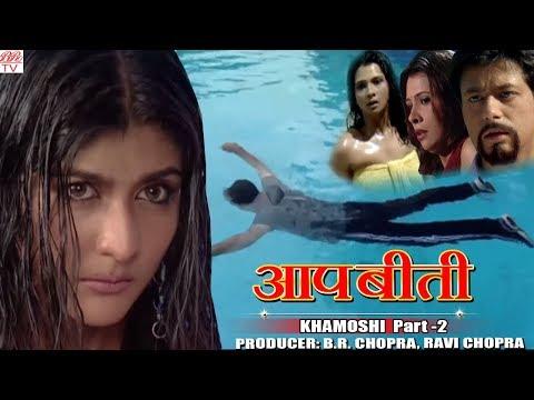 AapBeeti-KHAMOSHI-Part-2    Hindi Hd Horror Serial     BR Chopra Superhit Hindi TV Serial   