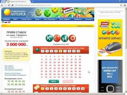 ИГРА В КЕНО (Национальная лотерея, часть 2)