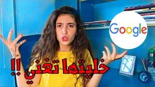 خليت جوجل تغني اغاني عربية مشهورة  !!Life As Sara
