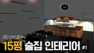 15평 술집 인테리어 시작,계획_뚝딱's 인테리어[뚝딱…