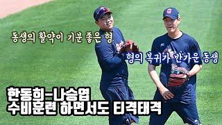 '티격태격 케미' 한동희-나승엽, 3루는 내땅이야!