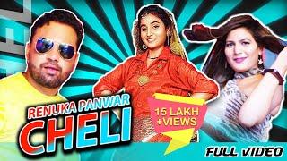 Cheli (Full Video) - Renuka Panwar  | Naveen Naru | New Haryanvi Song 2020 | Chandani Records
