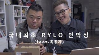 클릭하자 마자 뽐뿌질 오지게 오는 카메라거든요.국내최초 라일로 언박싱 (feat.옥동자)