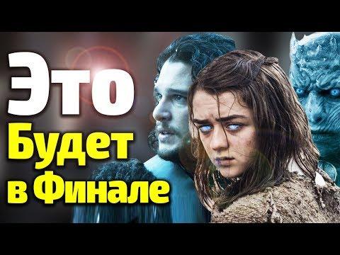 Кадры из фильма Игра престолов (Game of Thrones) - 7 сезон 8 серия