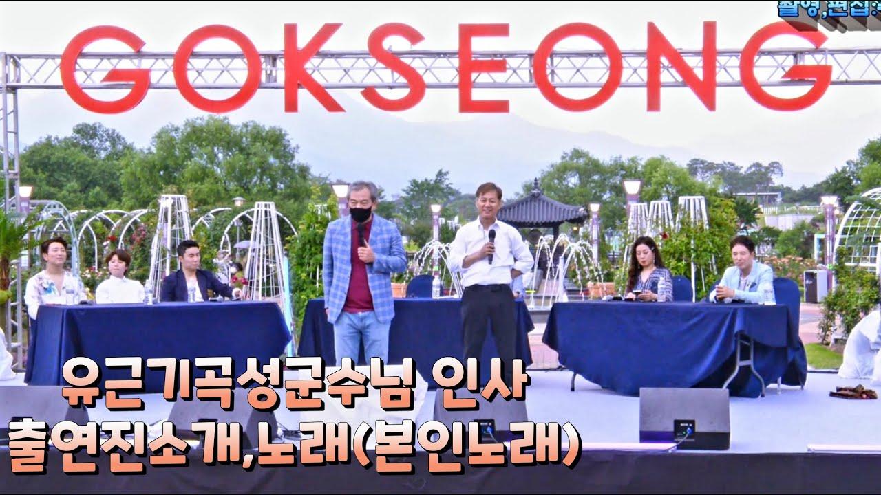 ⭐마이진,정일송,김민교,김소연,최태수⭐4K곡성군수,수와진감사와출연진인사그리고본인노래들모아모아서~