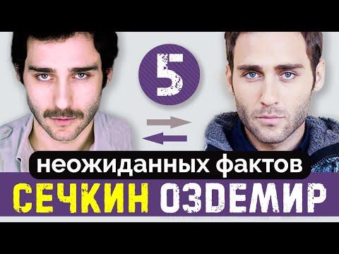 Сечкин Оздемир. 5 неожиданных фактов про турецкого актера