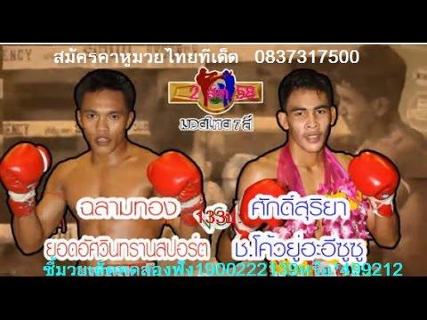 ทัศนะวิจารณ์ศึกมวยไทย 7 สีวันอาทิตย์ที่ 2 สิงหาคม   2558 จากเวทีมวยช่อง 7 สี เวลา 12.45 น.