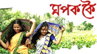 Download GHOPOK KOI || GITALI || COVER MUSIC VIDEO || BENZEX BENNY || NEW ASSAMES SONG 2020/ COVER VIDEO