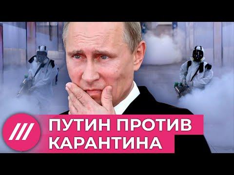Россия идёт на поправки. Путин против карантина // Мнение Михаила Фишмана