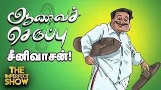 ரெய்டில் விஜய் சிக்கிய நிஜப்பின்னணி என்ன? | தி இம்பர்ஃபெக்ட் ஷோ