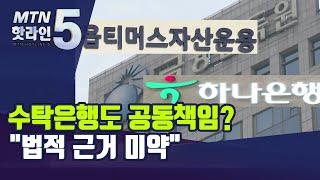 """사모펀드 부실, 수탁은행도 공동책임?…""""법적 …"""