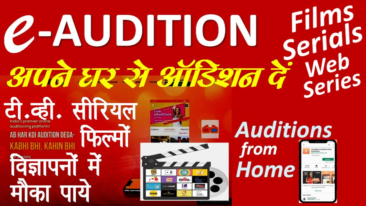 online audition application | get an opportunity in films serials and web series by e-audition app