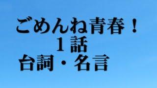 錦戸亮主演『ごめんね青春』より ❐【潜在意識書き換え】の最先端アプロ...