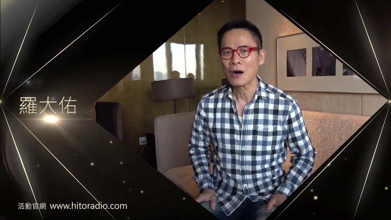 【2018 hito流行音樂獎】眾星雲集 - 羅大佑 - YouTube