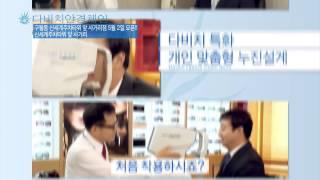 [인천 안경] 누진다초점 안경전문점 다비치안경 구월점 케이블TV 광고