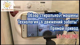 Обзор стиральной машины LG FH0C3ND | Прямой привод | Технология