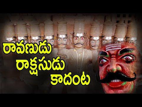 Secrets Behind The Ravana Historicity (The King Of Ravana)|రావణు గురించి మీకు తెలియని నిజాలు