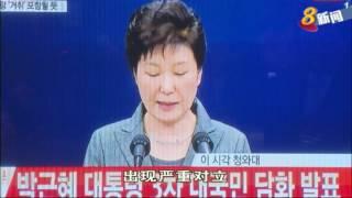 韩国新国家党:呼吁反对党 重新考虑对朴槿惠的弹劾行动