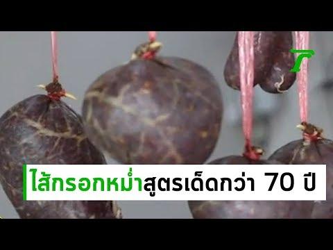 ไส้กรอกหม่ำสูตรเด็ดร้านยายนูน อร่อยนานกว่า 70 ปี   19-06-62   ตะลอนข่าว