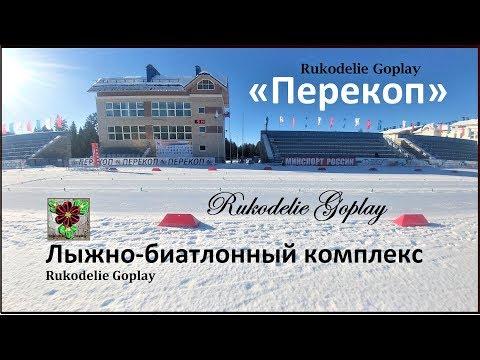ПЕРЕКОП КИРОВ Отзыв о лыжной базе в Кирове 2019 Лыжно-биатлонный комплекс
