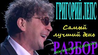 Григорий Лепс Самый лучший день разбор