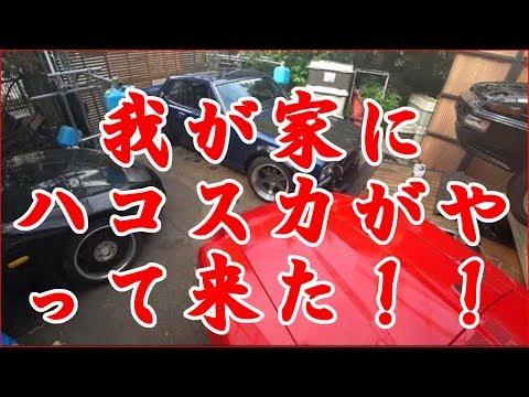 我が家にKGC10ハコスカがやって来た!?夢の4車会談(笑)AE86 S30 Z32