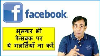 Never make these mistakes on Facebook !! भूलकर भी फेसबुक पर ये गलतियाँ ना करें !!