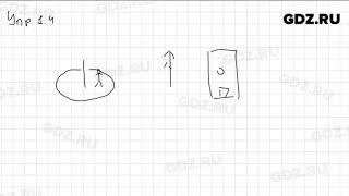 Упр 1.4 - Физика 9 класс Пёрышкин