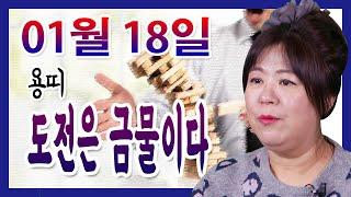 오늘의 운세 2021년 01월 18일 띠별운세 대신당 ☎010 9198 7746 인천 용한점집 유명한점집 유…