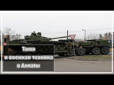 Танки и военная техника в Алматы | Новости Казахстана
