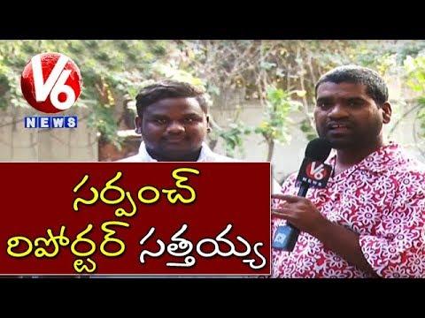 Bithiri Sathi Reporting On Panchayat Elections | Sathi Conversation With Savitri | Teenmaar News