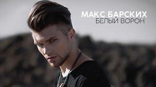 Макс Барских Белый ворон DeniVov Cover