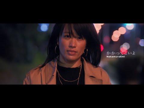 NakamuraEmi「かかってこいよ」(TVアニメ『メガロボクス』エンディングテーマ)Music Video