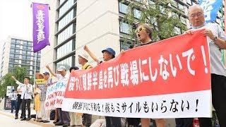 「万が一戦争が起こったら、朝鮮半島が火の海、在日米軍基地にも原発にも戦火が及びかねない!」「米国主導の軍事演習こそ、朝鮮半島の軍事脅威を高める」――市民・宗教者らが緊急抗議集会 17.8.22 thumbnail
