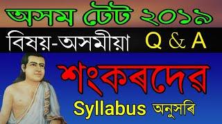 Assam TET||অসমীয়া(assamese language)||শংকৰদেৱ||Questions Based on Sankardev||