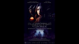официальный трейлер  Полуночный человек 2017