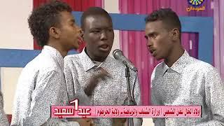 اولاد الخال الغناء الشعبي مع مصعب محمود قناة السودان اول ايام عيد الفطر 2018