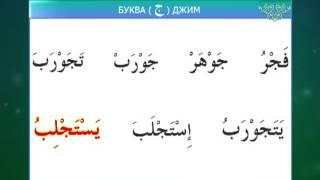 Таджвид. Коран. Урок 8 Изучаем буквы То Джим Хо