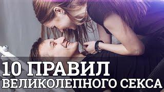 10 правил великолепного секса || Юрий Прокопенко
