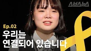 고등학교 선생님과 학생의 세월호 이야기 /  Ep.02