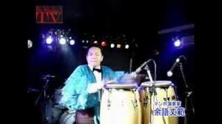 世界のマンボの王様「ペレス・プラード楽団」に、 打楽器で日本人初メン...