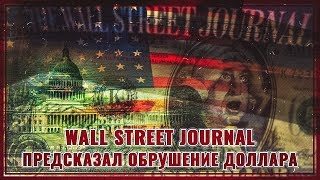 Wall Street Journal предсказал обрушение доллара