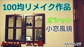 Repeat youtube video 100均リメイク A4フレームでオシャレ小窓風ミラーの制作  DIY,handmade,remake