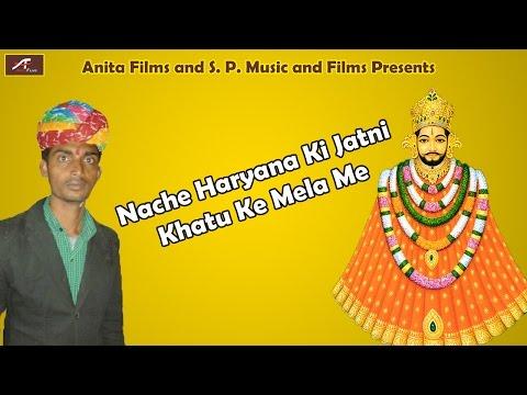 Nache Haryana Ki Jatni Khatu Ke Mela Me | Khatu Shyam Dj Bhajan | Single Audio | Rajasthani Songs
