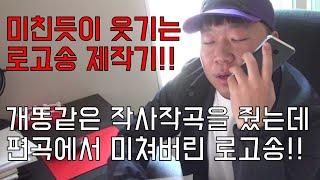 병맛가득한 로고송 제작기 [문화산책]ep0. 로고송 제…
